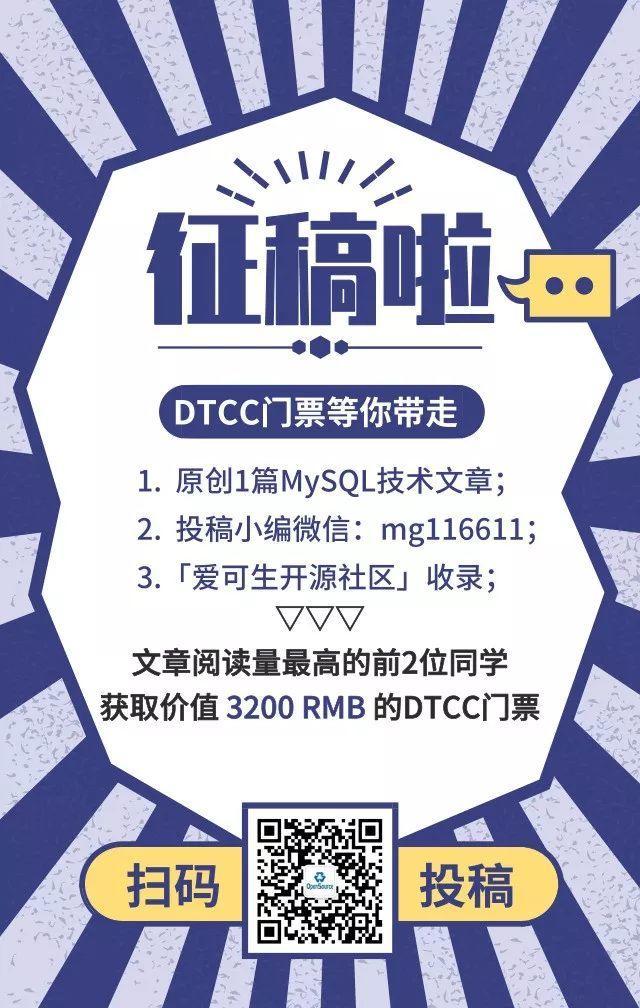 社区征稿 | 价值3200RMB的DTCC门票免费送!